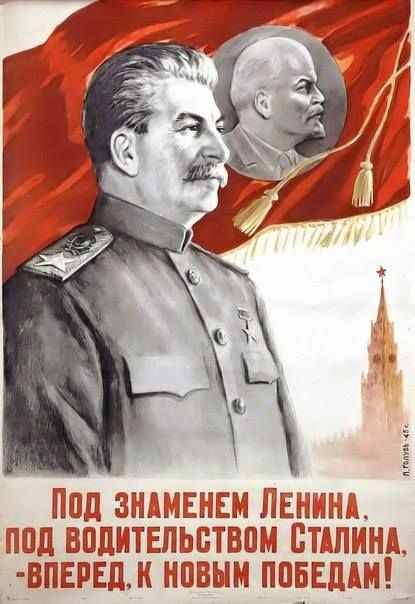 'Under The Banner Of Lenin, Under The Leadership Of Stalin - Foward To New Victories' Soviet Poster