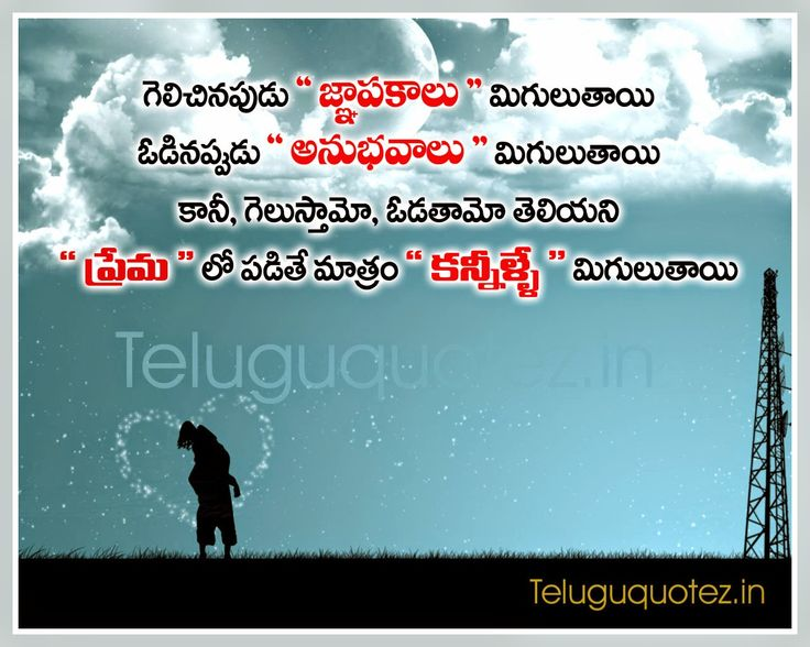 Telugu Love Quotes : best love telugu quotes saying about life Quotes Pinterest Love ...