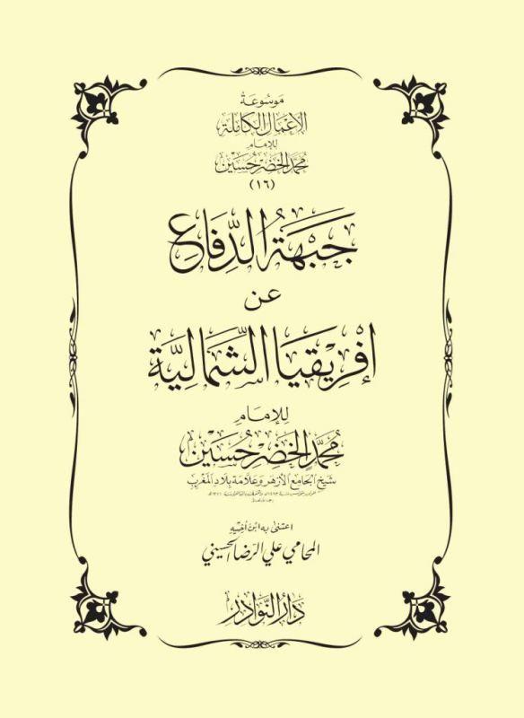 حصريا جبهة الدفاع عن إفريقيا الشمالية لمحمد الخضر حسين My Books Books Sheet Music