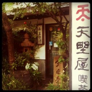 Amasake is creamy, sweet and energizing Japanese sake.