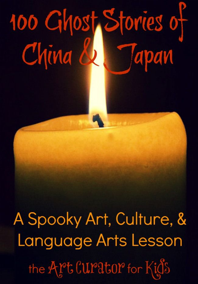 the Art Curator for Kids - 100 Ghost Stories of China and Japan - A Spooky Art, Culture, and Language Arts Lesson