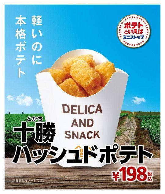 ミニストップ大人気ハッシュドポテトが北海道十勝産ホッカイコガネ使用で復活