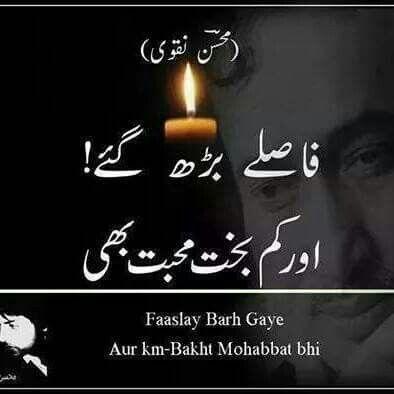 By Pakistani Poet, Mohsin Naqvi