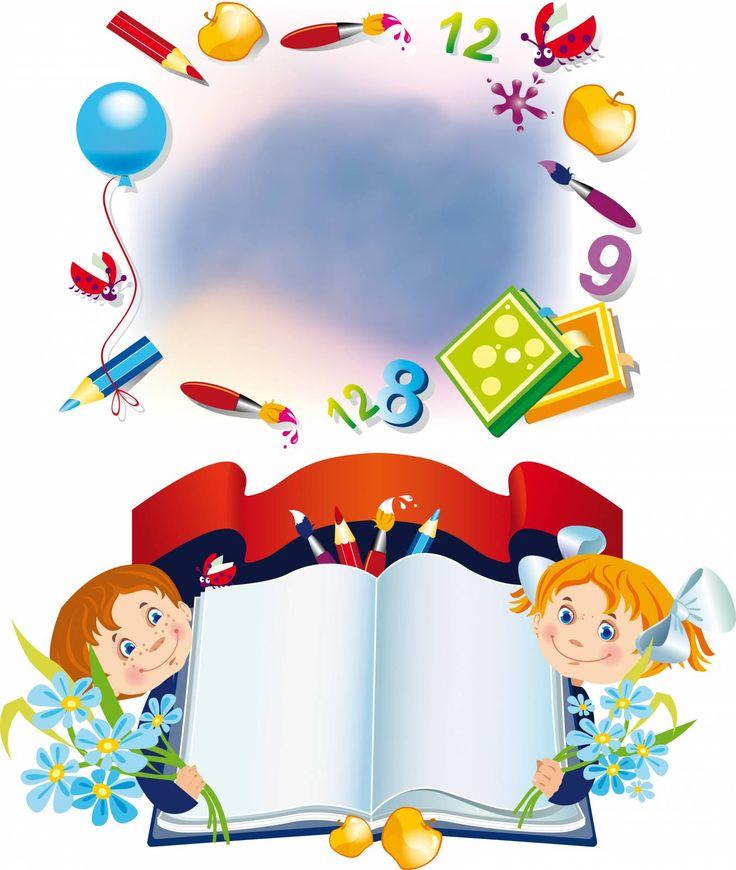 Детские школьные картинки для оформления