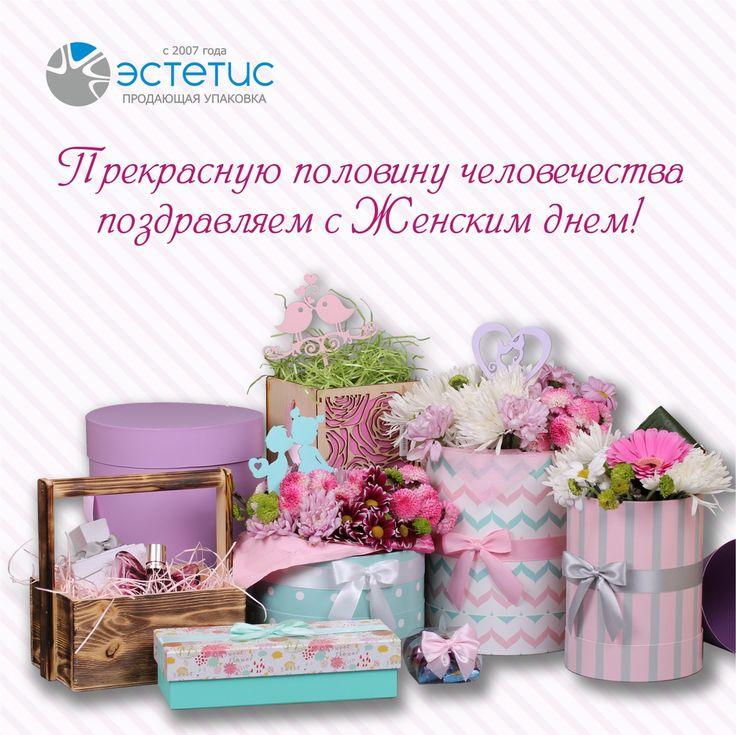 От всей души поздравляем женщин Вашего коллектива с чудесным весенним праздником 8 Марта! Пусть сбываются все мечты. Пусть каждый Ваш день будет озарен счастливой улыбкой, а вместе с ароматом весенних цветов в жизнь войдут радость и благополучие. Желаем Вам доброго здоровья, любви и поддержки близких. Пусть всегда сопутствуют взаимопонимание, спокойствие и радость!  В честь праздника в период с 13-17 марта мы подготовим предложение, которое возможно Вас заинтересует!  #estetis_Trends…