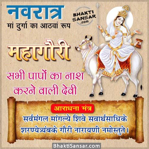 Maa Mahagauri Images, Pictures, Wallpaper, Photos for Facebook, Whatsapp