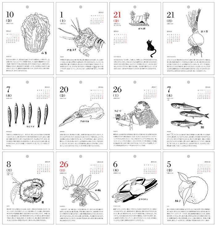 【味の手帖】2014年版「味のカレンダー 食べること365日」日めくり