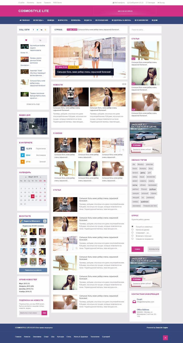Cosmostyle - адаптивный женский шаблон для DLE #templates #website #шаблон #сайт #web