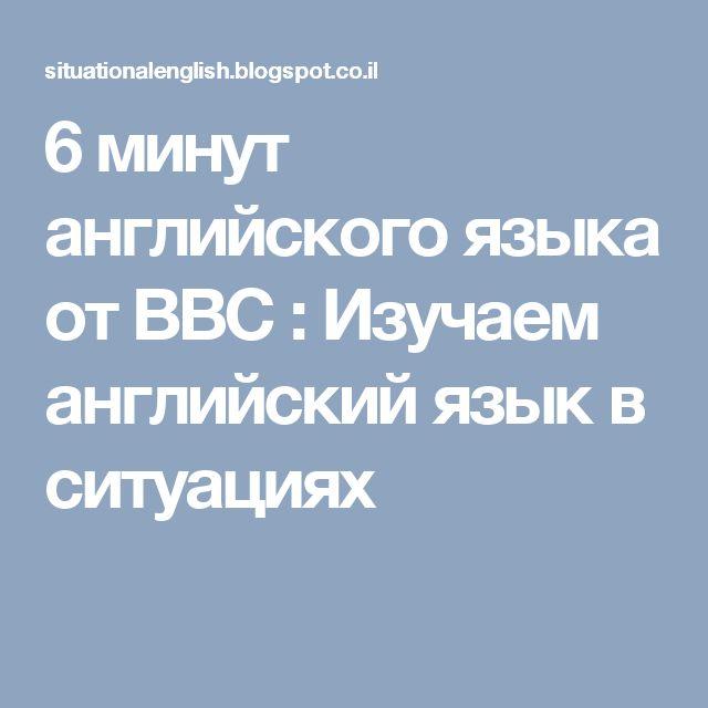 6 минут английского языка от BBC : Изучаем английский язык в ситуациях