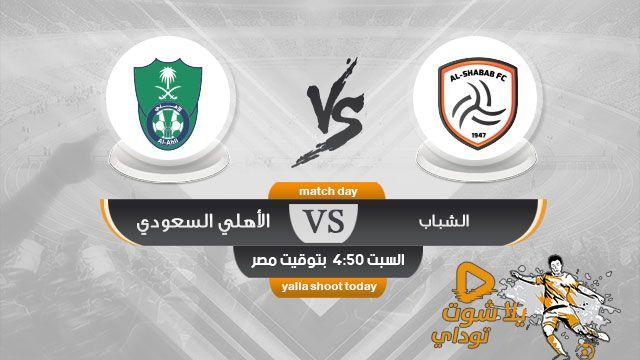 مشاهدة مباراة الاهلي السعودي والشباب بث مباشر اليوم 28 12 2019 في الدوري السعودي Company Logo Tech Company Logos