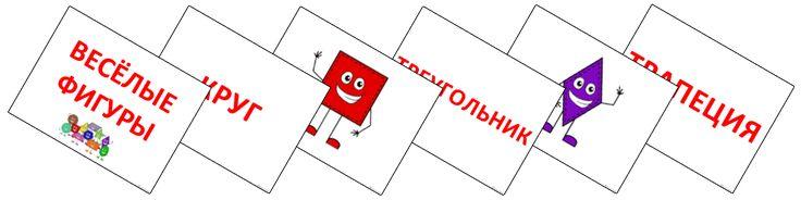 Книга «Весёлые фигуры» — Сайт Татьяны Сороки — раннее развитие, развивающие игры для детей, курсы обучения педагогов раннего развития. Весёлые фигурки не оставят равнодушным ни одного малыша. Чтение книги поможет ребенку в изучении основ геометрии, в увлекательной форме познакомит с названиями и видами геометрических фигур.