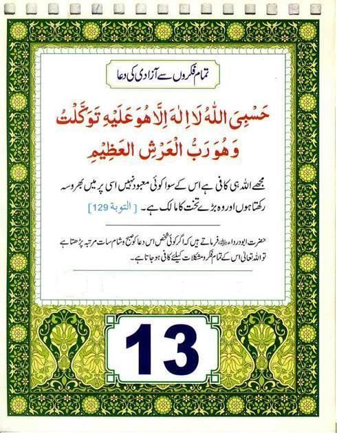 Image result for DUA FOR PROTECTION AFTER EATING FOR DIABETIC
