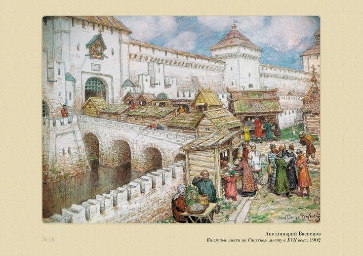 Аполлинарий Васнецов Книжные лавки на Спасском мосту XVII в 1902 г.