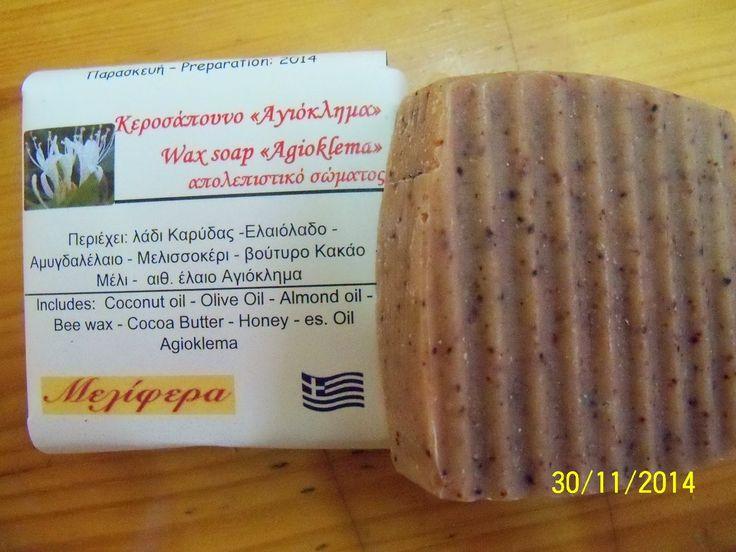 Σαπούνι για απολέπιση σώματος (λούφα) με Μελισσοκέρι, Μέλι & άρωμα Αγιόκλημα - hand made soap