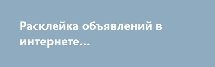 Расклейка объявлений в интернете #НижнийНовгород http://www.mostransregion.ru/d_019/?adv_id=989 Ручная расклейка объявлений на электронные доски России. Заказ на любое количество досок от 10 до 50 шт. Отчет в виде ссылок на все объявления. Дополнительно: объявление под ключ (составление текста, поиск фотографий в интернете и обработка, нанесение текста на фотографию, оформление новой почты и пр.).   Быстро и недорого. Заявка на заказ по почте. {{AutoHashTags}}