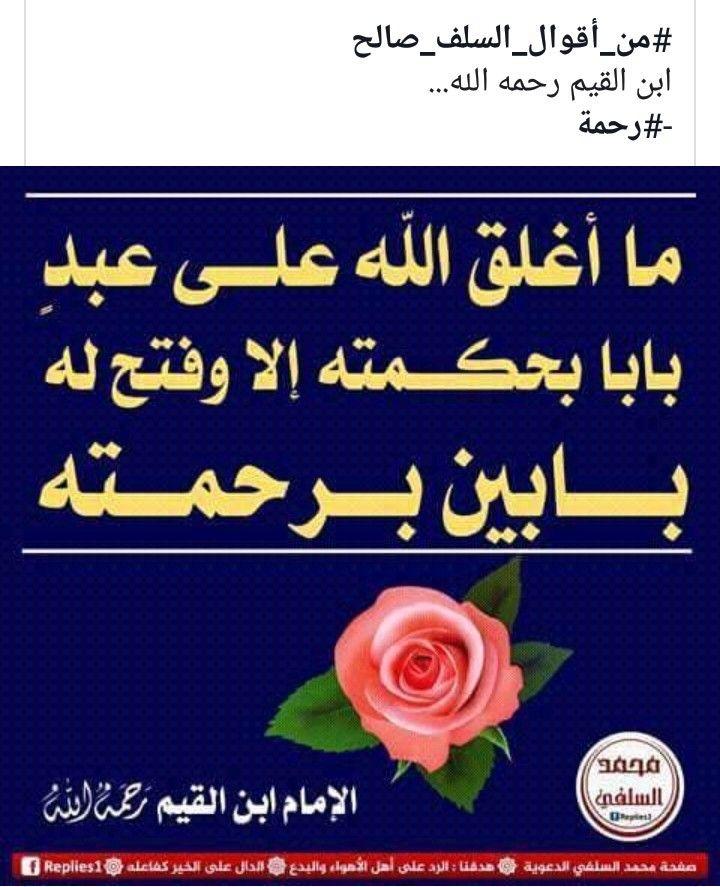 من أقوال السلف الصالح الإمام العلامة العلم إبن القيم الجوزي رحمة الله عليه Islam