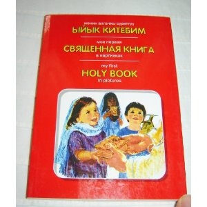 Trilingual Children's Bible / Russian - English - Kyrgyz / My First Holy Book in Pictures / Kenneth  $19.99