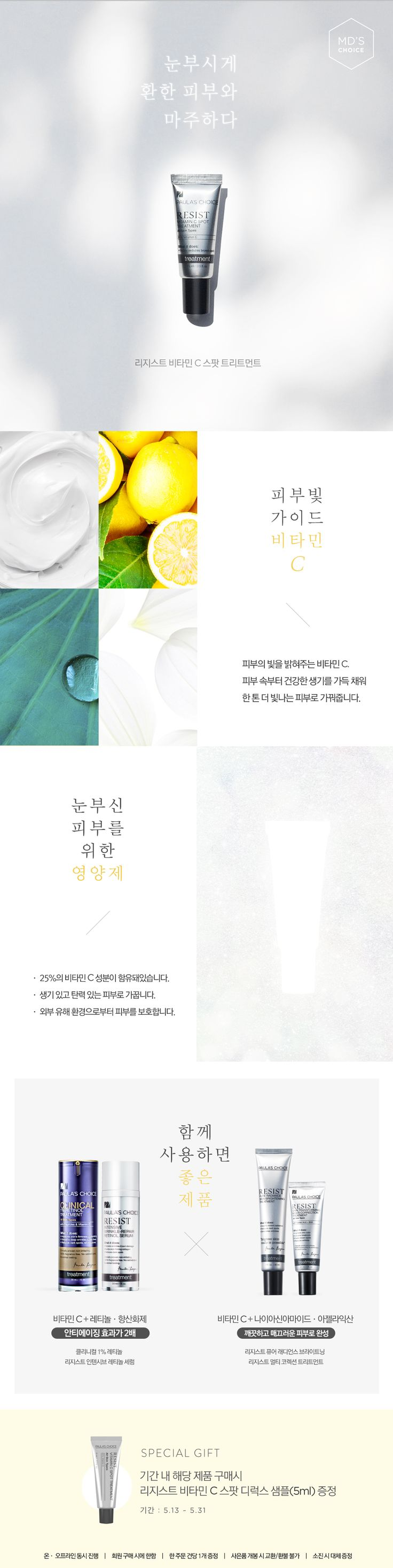 [paula's choice] WEB PAGE / EVENT / PR / COSMETICS / TREATMENT / LAYOUT / WEBDESIGN / VITAMINC / DESIGN / 폴라초이스 / 이벤트 / 웹디자인 / 레이아웃