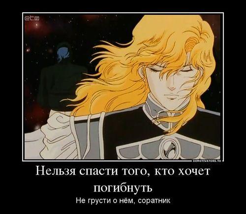О Яне - Legend of the galactic heroes