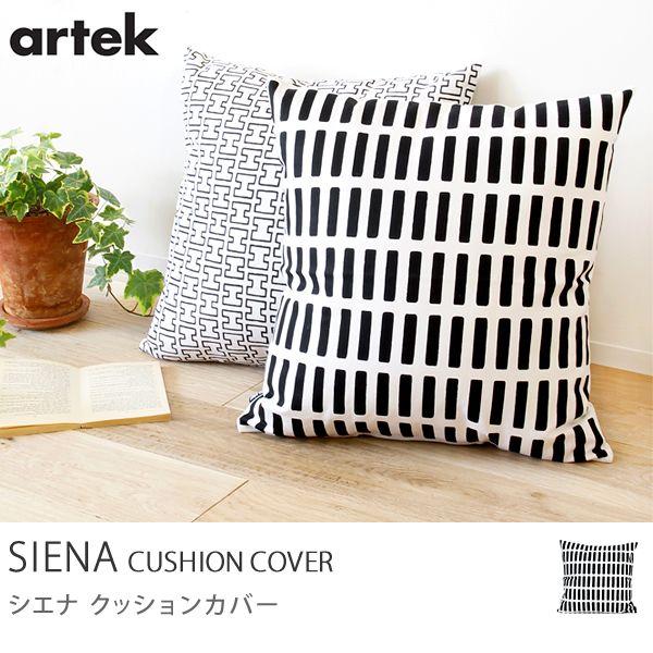 クッション artek SIENA CUSHION COVER