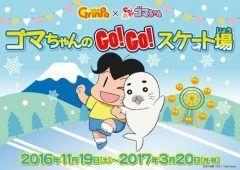 静岡県裾野市にある富士山合目の遊園地ぐりんぱに少年アシベ G0!G0!ゴマちゃんとコラボしたスケートリンクゴマちゃんのGO!GO!スケート場が11月19日(土)にオープンします  リンクのまわりはゴマちゃんやアシベなどのキャラクターたちで装飾され富士山を眼前に臨む絶好のロケーションの中でスケートができますよ  スケートリンクゴマちゃんのG0!G0!スケート場 営業期間平成28年11月19日(土)平成28年3月20日(月祝)予定 面積縦幅60m 横幅30m 料金スケート靴レンタル1足1日1000円 tags[静岡県]