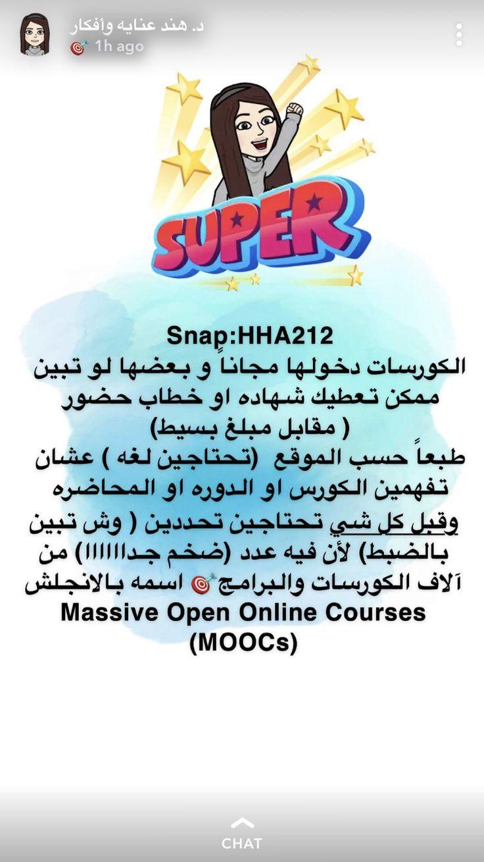 Pin By Hala Alharby On دورات سنابية مفيدة Massive Open Online Courses Moocs Learning Apps