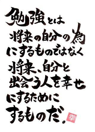 新垣幸之の感動筆文字ブログ:何のために勉強するのか?