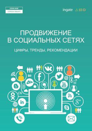 продвижение в социальных сетях книги  http://cons-rus.ru/