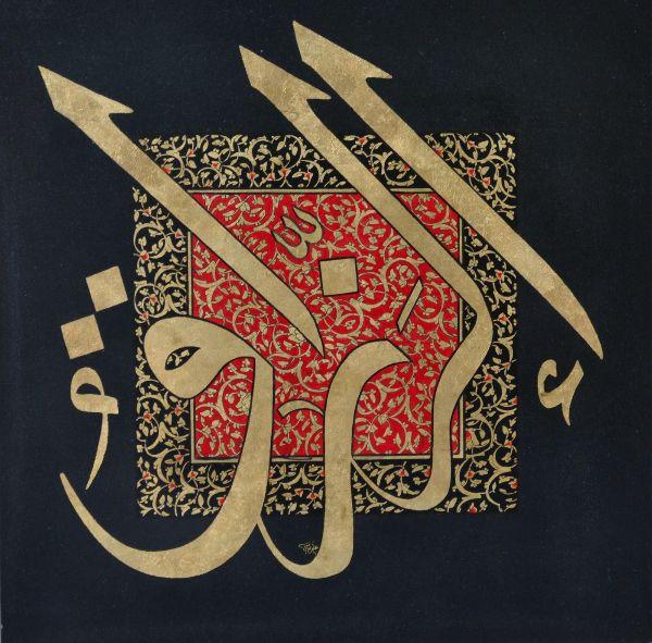Aamir Kamal arabic calligraphy