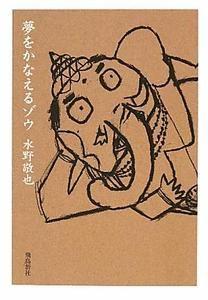 読後感がさわやか☆水野敬也「夢をかなえるゾウ」 絶望したときに読む本