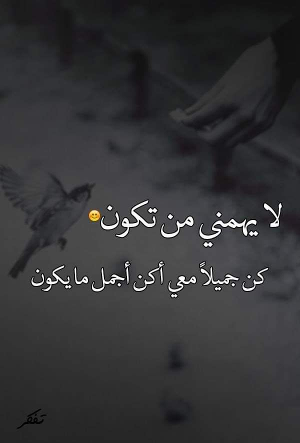 Pin By صورة و كلمة On كلمات راقت لي Quotes Feelings Qoutes Words