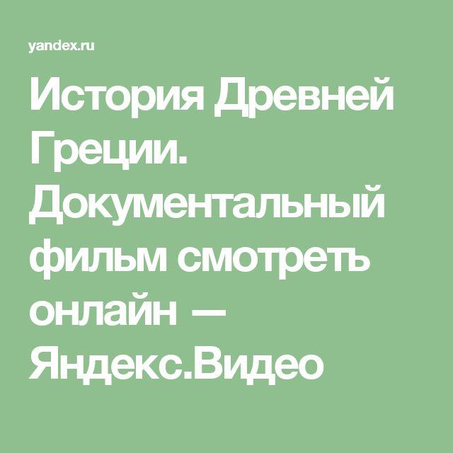 История Древней Греции.  Документальный фильм смотреть онлайн — Яндекс.Видео