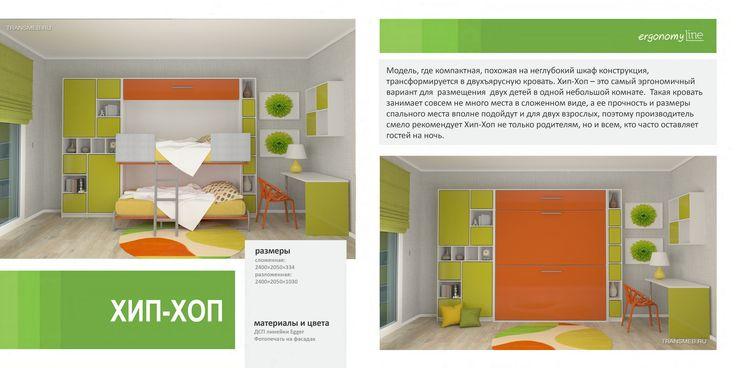 Двухъярусная кровать шкаф трансформер