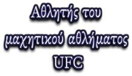 Αθλητής του μαχητικού αθλήματος UFC Nate Diaz ατμί...