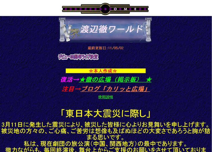 http://www.t3.rim.or.jp/~tohru/