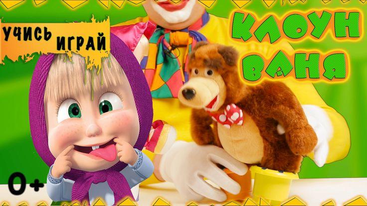 Маша и медведь играют в игру найди мячик с клоуном Ваней