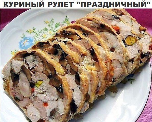 Ингредиенты:  - курица,  - грибы обжаренные,  - фисташки,  - приправы  - соотношение по вкусу.  Способ приготовления:  С курицы аккуратно снять кожу.  Мясо порезать кусочками, добавить остывшие обжаре…