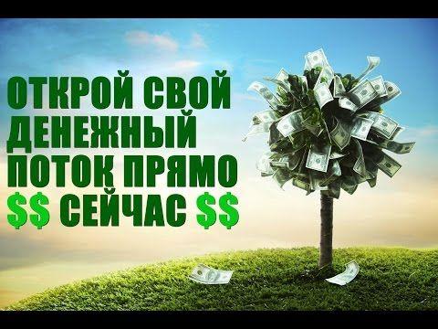 Открытие Денежного Потока | Самая Лучшая Медитация на Деньги | Я Самый Богатый Человек - YouTube