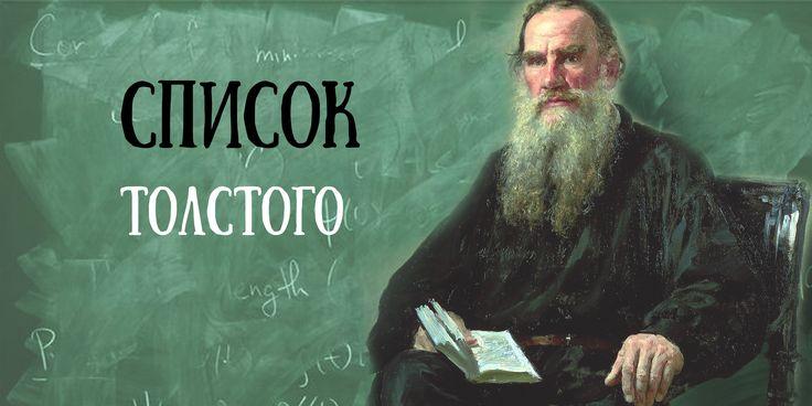 Список чтения Толстого: книги, которые впечатляют в разном возрасте - https://lifehacker.ru/2017/03/04/spisok-tolstogo/?utm_source=Pinterest&utm_medium=social&utm_campaign=auto