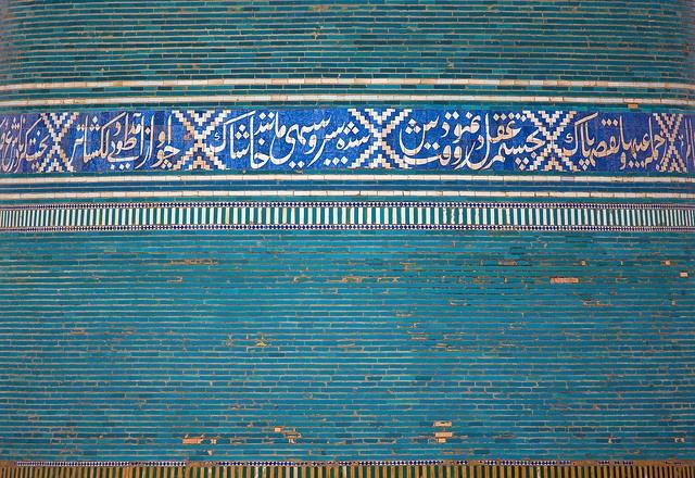 Bukhara Blue Tiles | Flickr - Photo Sharing!