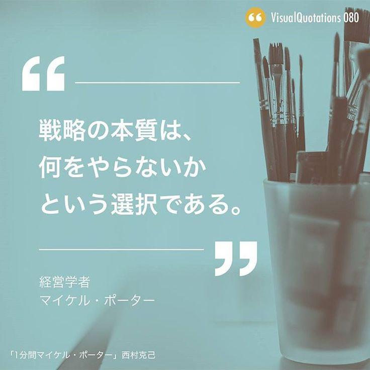 経営学者 マイケル・ポーターの名言 #デザイン #グラフィックデザイン #アート #名言 #写真 #design #graphicdesign #art #photo
