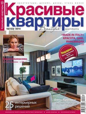 Красивые квартиры № 10 (2014)