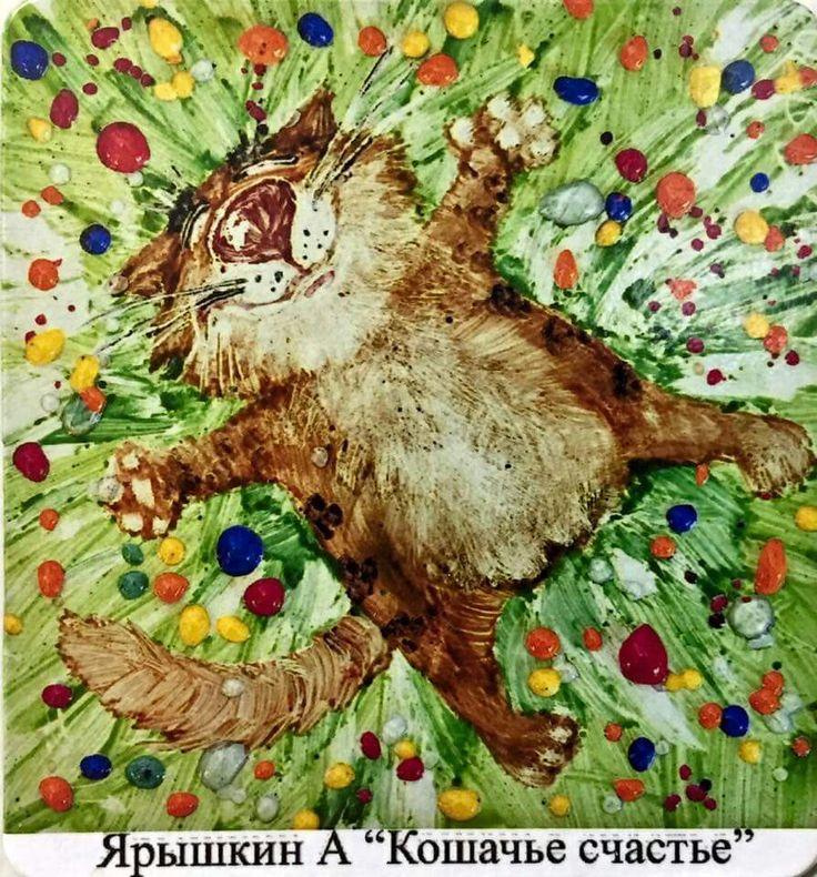 А. Ярышкин. Кошачье счастье.