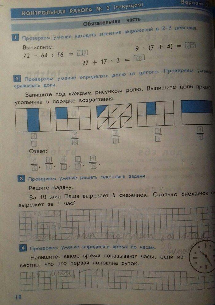 гдз по химии минченков 10 класс