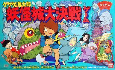 ゲゲゲの鬼太郎 妖怪城大決戦ゲーム