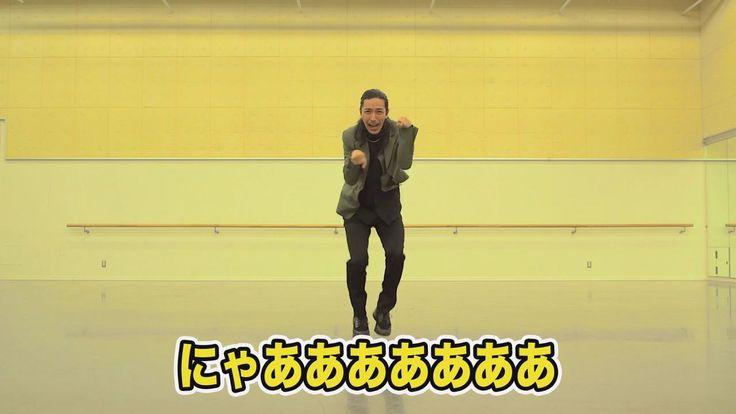 猫踏んじゃったのダンスバージョンのダンス振り付け動画が公開された