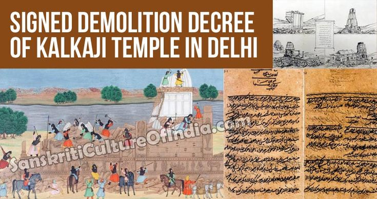 Demolition Decree of Kalkaji Temple  http://www.sanskritimagazine.com/history/demolition-of-kalkaji-temple/