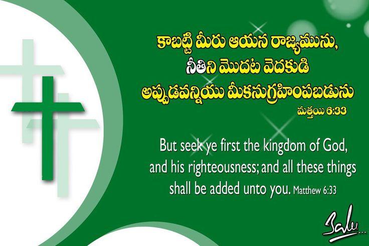 word-god-promises-life-telugu-wallpapers