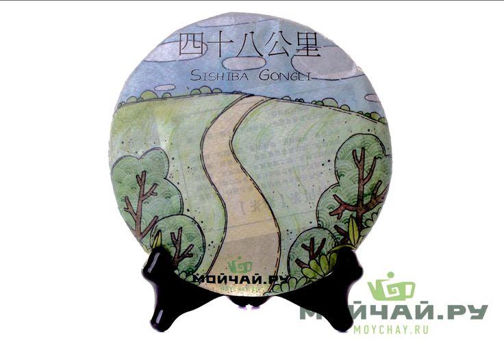 "Sishiba Gongli Shu Cha (Shu Puer ""The forty eight mile stone"")"