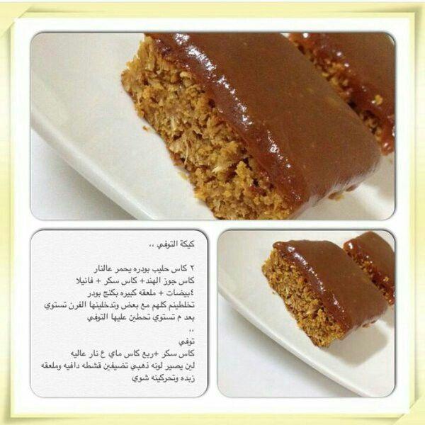 وصفة كيكة التوفي وصفات حلويات طريقة حلا حلى كاسات كيك الحلو طبخ مطبخ شيف Yummy Sweets Desserts Arabic Food